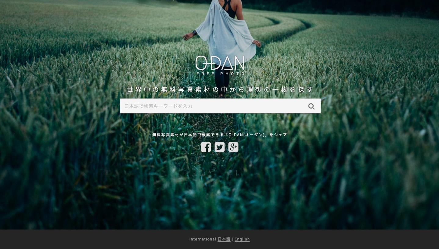 O-DANホームページ