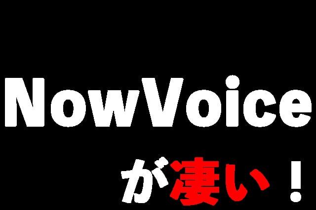 NowVoiceのサムネイル